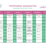 Πρόγραμμα Σχολής 2017-18